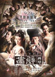 ดูหนังออนไลน์ฟรี Mural (2011) อาบรักทะลุมิติ หนังเต็มเรื่อง หนังมาสเตอร์ ดูหนังHD ดูหนังออนไลน์ ดูหนังใหม่