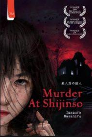ดูหนังออนไลน์ฟรี Murder at Shijinso (2019) Shijinso no Satsujin ฆาตกรบ้านพักคนตาย หนังเต็มเรื่อง หนังมาสเตอร์ ดูหนังHD ดูหนังออนไลน์ ดูหนังใหม่