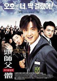 ดูหนังออนไลน์ฟรี My Boss My Hero (2001) สั่งเจ้าพ่อไปเรียนหนังสือ หนังเต็มเรื่อง หนังมาสเตอร์ ดูหนังHD ดูหนังออนไลน์ ดูหนังใหม่