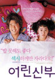 ดูหนังออนไลน์ฟรี My Little Bride (2014) จับยัยตัวจุ้นมาแต่งงาน หนังเต็มเรื่อง หนังมาสเตอร์ ดูหนังHD ดูหนังออนไลน์ ดูหนังใหม่