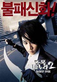 ดูหนังออนไลน์ฟรี My Wife Is a Gangster 2 (2003) ขอโทษครับ..เมียผมเป็นยากูซ่า 2 หนังเต็มเรื่อง หนังมาสเตอร์ ดูหนังHD ดูหนังออนไลน์ ดูหนังใหม่
