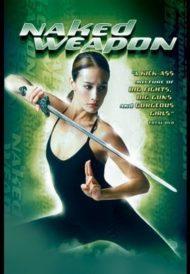 ดูหนังออนไลน์ฟรี Naked Weapon (2002) ผู้หญิงแกร่งกล้าเกินพิกัด หนังเต็มเรื่อง หนังมาสเตอร์ ดูหนังHD ดูหนังออนไลน์ ดูหนังใหม่