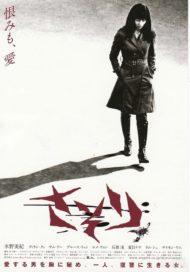 ดูหนังออนไลน์ฟรี Sasori (2008) Nami prefers to go by the name of Sasori หนังเต็มเรื่อง หนังมาสเตอร์ ดูหนังHD ดูหนังออนไลน์ ดูหนังใหม่