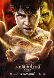 ดูหนังออนไลน์ฟรี Necromancer (2019) จอมขมังเวทย์ 2020 หนังเต็มเรื่อง หนังมาสเตอร์ ดูหนังHD ดูหนังออนไลน์ ดูหนังใหม่