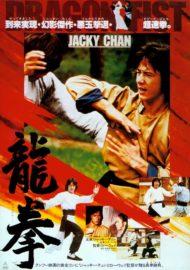ดูหนังออนไลน์ฟรี New Fist Of Fury (1976) มังกรหนุ่มคะนองเลือด หนังเต็มเรื่อง หนังมาสเตอร์ ดูหนังHD ดูหนังออนไลน์ ดูหนังใหม่