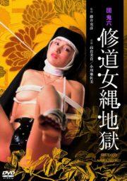 ดูหนังออนไลน์ฟรี Nun in rope Hell (1984) หนังเต็มเรื่อง หนังมาสเตอร์ ดูหนังHD ดูหนังออนไลน์ ดูหนังใหม่
