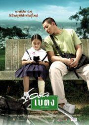 ดูหนังออนไลน์ฟรี OK baytong (2003) โอเค เบตง หนังเต็มเรื่อง หนังมาสเตอร์ ดูหนังHD ดูหนังออนไลน์ ดูหนังใหม่