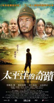ดูหนังออนไลน์ฟรี Oba The Last Samurai (2011) โอบะ ร้อยเอกซามูไร หนังเต็มเรื่อง หนังมาสเตอร์ ดูหนังHD ดูหนังออนไลน์ ดูหนังใหม่