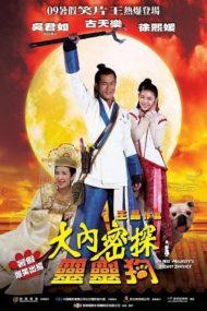 ดูหนังออนไลน์ฟรี On His Majesty's Secret Service (2009) องครักษ์สุนัขพิทักษ์ฮ่องเต้ต๊อง หนังเต็มเรื่อง หนังมาสเตอร์ ดูหนังHD ดูหนังออนไลน์ ดูหนังใหม่