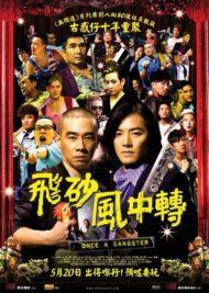ดูหนังออนไลน์ฟรี Once a Gangster (2010) สับ ฟัน ซ่าส์ ข้า…หัวหน้าแก๊งค์ หนังเต็มเรื่อง หนังมาสเตอร์ ดูหนังHD ดูหนังออนไลน์ ดูหนังใหม่