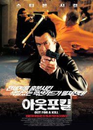 ดูหนังออนไลน์ฟรี Out for a Kill (2003) หมายหัวฆ่าล่าหักแค้น หนังเต็มเรื่อง หนังมาสเตอร์ ดูหนังHD ดูหนังออนไลน์ ดูหนังใหม่