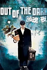 ดูหนังออนไลน์ฟรี Out of the Dark (1995) กึ๋ยเฉพาะชั้น 9 หนังเต็มเรื่อง หนังมาสเตอร์ ดูหนังHD ดูหนังออนไลน์ ดูหนังใหม่