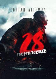 ดูหนังออนไลน์ฟรี Panfilovs 28 (2016) หนังเต็มเรื่อง หนังมาสเตอร์ ดูหนังHD ดูหนังออนไลน์ ดูหนังใหม่