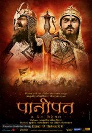ดูหนังออนไลน์ฟรี Panipat (2019) ปานิปัต หนังเต็มเรื่อง หนังมาสเตอร์ ดูหนังHD ดูหนังออนไลน์ ดูหนังใหม่