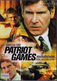 ดูหนังออนไลน์ฟรี Patriot Games (1992) เกมอำมหิตข้ามโลก หนังเต็มเรื่อง หนังมาสเตอร์ ดูหนังHD ดูหนังออนไลน์ ดูหนังใหม่
