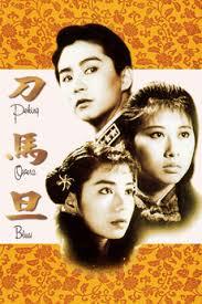 ดูหนังออนไลน์ฟรี Peking Opera Blues (1986) เผ็ด สวย ดุ ณ เปไก๋ หนังเต็มเรื่อง หนังมาสเตอร์ ดูหนังHD ดูหนังออนไลน์ ดูหนังใหม่