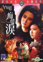 ดูหนังออนไลน์HD Pink Tears (1965) น้ำตาสีชมพู หนังเต็มเรื่อง หนังมาสเตอร์ ดูหนังHD ดูหนังออนไลน์ ดูหนังใหม่