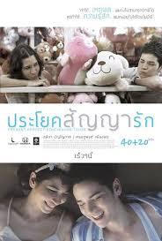 ดูหนังออนไลน์ฟรี Present Perfect Continuous Tense (2013) ประโยคสัญญารัก หนังเต็มเรื่อง หนังมาสเตอร์ ดูหนังHD ดูหนังออนไลน์ ดูหนังใหม่