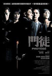 ดูหนังออนไลน์ฟรี Protege (2007) เกมคน เหนือคม หนังเต็มเรื่อง หนังมาสเตอร์ ดูหนังHD ดูหนังออนไลน์ ดูหนังใหม่