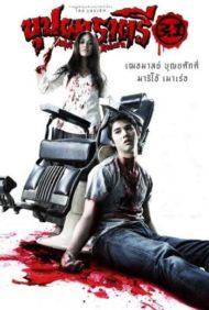 ดูหนังออนไลน์ฟรี Rahtree Reborn 3.1 (2009) บุปผาราตรี 3.1 หนังเต็มเรื่อง หนังมาสเตอร์ ดูหนังHD ดูหนังออนไลน์ ดูหนังใหม่