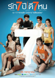 ดูหนังออนไลน์ฟรี Rak 7 Year Dee 7 Hon (2012) รัก 7 ปีดี 7 หน หนังเต็มเรื่อง หนังมาสเตอร์ ดูหนังHD ดูหนังออนไลน์ ดูหนังใหม่