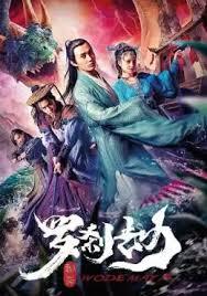 ดูหนังออนไลน์ฟรี Rakshasa Tribulation (2020) หนังเต็มเรื่อง หนังมาสเตอร์ ดูหนังHD ดูหนังออนไลน์ ดูหนังใหม่