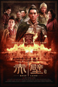 ดูหนังออนไลน์ฟรี Red Cliff 2 (2009) สามก๊ก โจโฉแตกทัพเรือ 2 หนังเต็มเรื่อง หนังมาสเตอร์ ดูหนังHD ดูหนังออนไลน์ ดูหนังใหม่