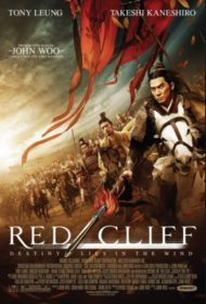 ดูหนังออนไลน์ฟรี Red Cliff (2008) สามก๊ก โจโฉแตกทัพเรือ 1 หนังเต็มเรื่อง หนังมาสเตอร์ ดูหนังHD ดูหนังออนไลน์ ดูหนังใหม่