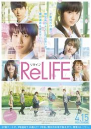 ดูหนังออนไลน์ฟรี Relife (2017) ย้อนเวลาเพื่อค้นหาตนเองและเริ่มชีวิตใหม่ หนังเต็มเรื่อง หนังมาสเตอร์ ดูหนังHD ดูหนังออนไลน์ ดูหนังใหม่