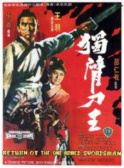 ดูหนังออนไลน์ฟรี Return Of The One Armed Swordsman (1969) เดชไอ้ด้วน 2 หนังเต็มเรื่อง หนังมาสเตอร์ ดูหนังHD ดูหนังออนไลน์ ดูหนังใหม่