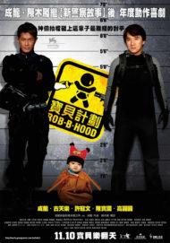 ดูหนังออนไลน์ฟรี Rob-B-Hood (2006) วิ่งกระเตงฟัด หนังเต็มเรื่อง หนังมาสเตอร์ ดูหนังHD ดูหนังออนไลน์ ดูหนังใหม่