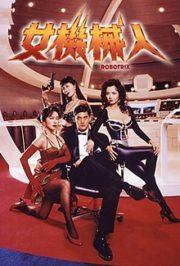 ดูหนังออนไลน์ฟรี Robotrix (1991) หนังเต็มเรื่อง หนังมาสเตอร์ ดูหนังHD ดูหนังออนไลน์ ดูหนังใหม่
