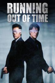 ดูหนังออนไลน์ฟรี Running Out of Time (1999) แหกกฏโหดมหาประลัย หนังเต็มเรื่อง หนังมาสเตอร์ ดูหนังHD ดูหนังออนไลน์ ดูหนังใหม่