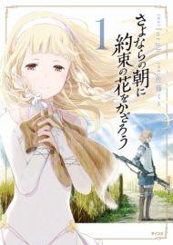 ดูหนังออนไลน์ฟรี Sayonara no Asa ni Yakusoku no Hana wo Kazarou (2018) ซาโยอาสะ สัญญาของเราในวันนั้น เดอะมูฟวี่ หนังเต็มเรื่อง หนังมาสเตอร์ ดูหนังHD ดูหนังออนไลน์ ดูหนังใหม่