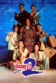 ดูหนังออนไลน์ฟรี Sayumkui 2 (1995) กึ๋ยทู สยึมกึ๋ย 2 หนังเต็มเรื่อง หนังมาสเตอร์ ดูหนังHD ดูหนังออนไลน์ ดูหนังใหม่