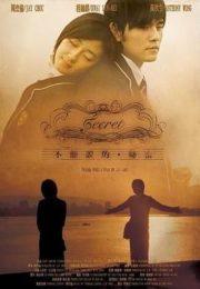 ดูหนังออนไลน์ฟรี Secret (2007) รักเรากัลปาวสาน หนังเต็มเรื่อง หนังมาสเตอร์ ดูหนังHD ดูหนังออนไลน์ ดูหนังใหม่