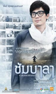 ดูหนังออนไลน์ฟรี Shambhala (2012) ชัมบาลา หนังเต็มเรื่อง หนังมาสเตอร์ ดูหนังHD ดูหนังออนไลน์ ดูหนังใหม่