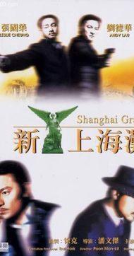 ดูหนังออนไลน์ฟรี Shanghai Grand (1996) เจ้าพ่อเซี่ยงไฮ้ เดอะ มูฟวี่ หนังเต็มเรื่อง หนังมาสเตอร์ ดูหนังHD ดูหนังออนไลน์ ดูหนังใหม่