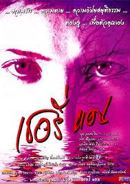 ดูหนังออนไลน์ฟรี Sherry Ann (2001) เชอรี่แอน หนังเต็มเรื่อง หนังมาสเตอร์ ดูหนังHD ดูหนังออนไลน์ ดูหนังใหม่