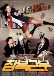 ดูหนังออนไลน์ฟรี Shes on Duty (2005) หล่อสั่งรวย สวยสั่งสู้ หนังเต็มเรื่อง หนังมาสเตอร์ ดูหนังHD ดูหนังออนไลน์ ดูหนังใหม่