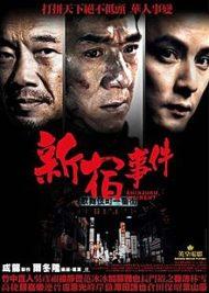 ดูหนังออนไลน์ฟรี Shinjuku Incident (2009) ใหญ่แค้นเดือด หนังเต็มเรื่อง หนังมาสเตอร์ ดูหนังHD ดูหนังออนไลน์ ดูหนังใหม่