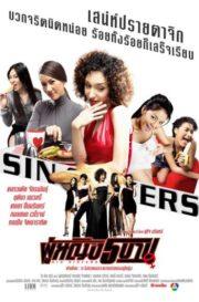 ดูหนังออนไลน์ฟรี Sin Sisters (2002) ผู้หญิง 5 บาป หนังเต็มเรื่อง หนังมาสเตอร์ ดูหนังHD ดูหนังออนไลน์ ดูหนังใหม่
