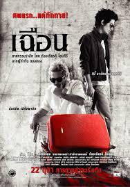 ดูหนังออนไลน์ฟรี Slice (2009) เฉือน หนังเต็มเรื่อง หนังมาสเตอร์ ดูหนังHD ดูหนังออนไลน์ ดูหนังใหม่