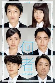 ดูหนังออนไลน์ฟรี Somebody (2016) Nanimono หนังเต็มเรื่อง หนังมาสเตอร์ ดูหนังHD ดูหนังออนไลน์ ดูหนังใหม่