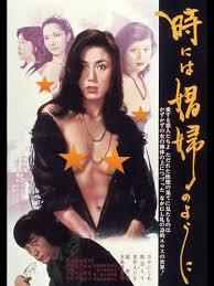 ดูหนังออนไลน์ฟรี Sometimes Like a Prostitute (1978) หนังเต็มเรื่อง หนังมาสเตอร์ ดูหนังHD ดูหนังออนไลน์ ดูหนังใหม่