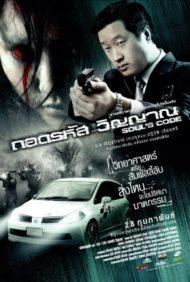 ดูหนังออนไลน์ฟรี Souls Code (2008) ถอดรหัสวิญญาณ หนังเต็มเรื่อง หนังมาสเตอร์ ดูหนังHD ดูหนังออนไลน์ ดูหนังใหม่
