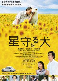 ดูหนังออนไลน์ฟรี Star Watching Dog (2011) Hoshi Mamoru Inu หนังเต็มเรื่อง หนังมาสเตอร์ ดูหนังHD ดูหนังออนไลน์ ดูหนังใหม่