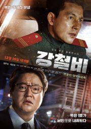 ดูหนังออนไลน์ฟรี Steel Rain (2017) คู่เดือดปฏิบัติการเพื่อชาติ หนังเต็มเรื่อง หนังมาสเตอร์ ดูหนังHD ดูหนังออนไลน์ ดูหนังใหม่