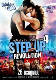 ดูหนังออนไลน์ฟรี Step Up Revolution (2012) สเต็บโดนใจ หัวใจโดนเธอ 4 หนังเต็มเรื่อง หนังมาสเตอร์ ดูหนังHD ดูหนังออนไลน์ ดูหนังใหม่
