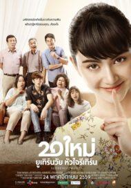 ดูหนังออนไลน์ฟรี Suddenly Twenty (2016) 20 ใหม่ ยูเทิร์นวัย หัวใจรีเทิร์น หนังเต็มเรื่อง หนังมาสเตอร์ ดูหนังHD ดูหนังออนไลน์ ดูหนังใหม่